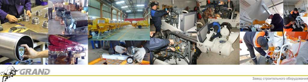 Завод строительного оборудования ГРАНД