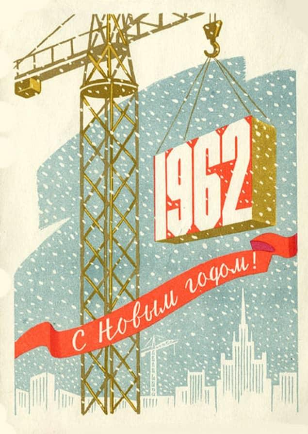 Для поздравительных, открытки с новым годом 1961 год